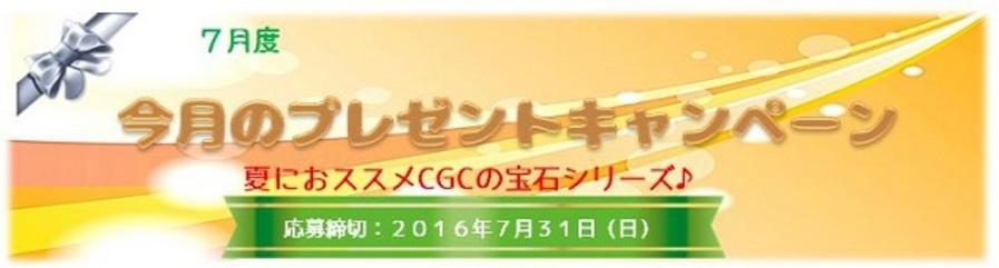 CGCの宝石シリーズプレゼント(7月度プレゼントキャンペーン)