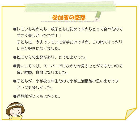 アンケート2015r.JPG