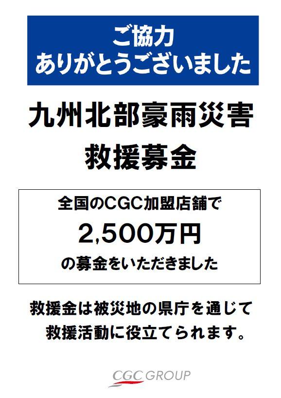 九州北部災害.JPG