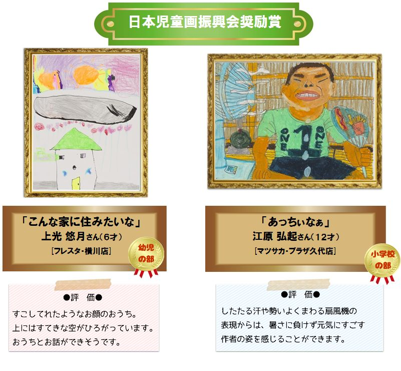 振興会.JPG