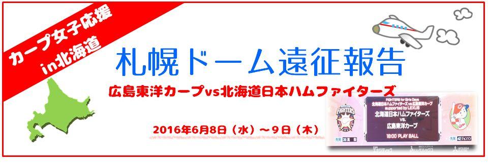 札幌-1.JPG