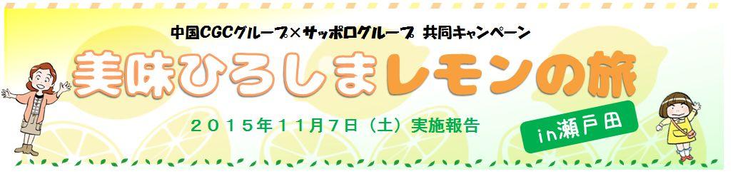 2015レモンの旅.JPG